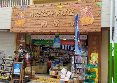 宅飲み・おうちごはんにオススメ「楽天市場・Amazonで沖縄のおみやげを取り寄せよう」