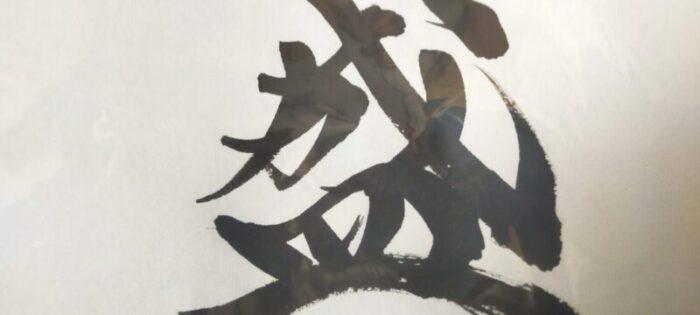 俺の名前に使われている漢字「盛」